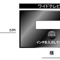 TVの画面のインチ数(斜め)から縦横の長さをcmで算出するFlash(ActionsScript2.0使用)