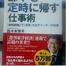 部下を定時に帰す「仕事術」 佐々木 常夫 (東レ経営研究所社長)