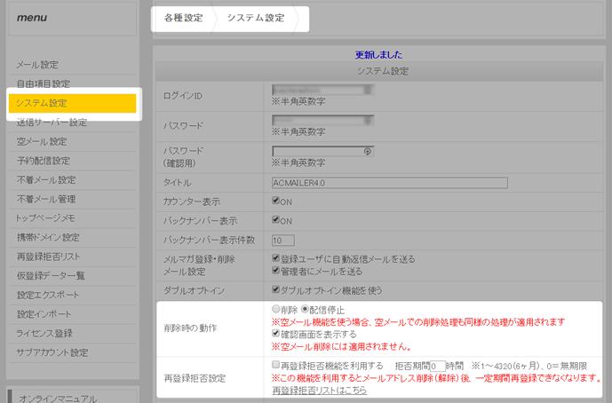 メール配信解除時の動作と再登録拒否設定