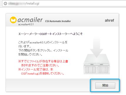 acmailerインストール開始