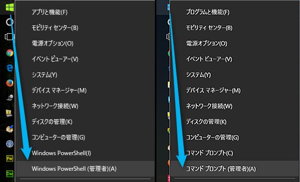 Windows Powershell またはコマンドプロンプト(管理者)