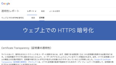 SSL更新で証明書の透明性(Certificate Transparency)エラーになった時の解決法