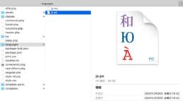 子テーマの翻訳ファイルを読み込ませる方法