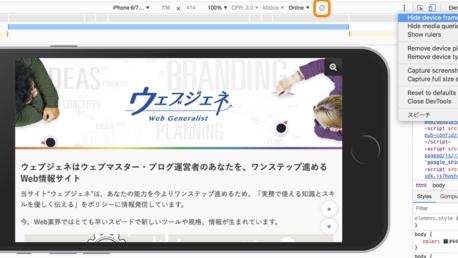 Web制作がはかどる!Chrome検証ツール(開発ツール)で便利な6つの機能