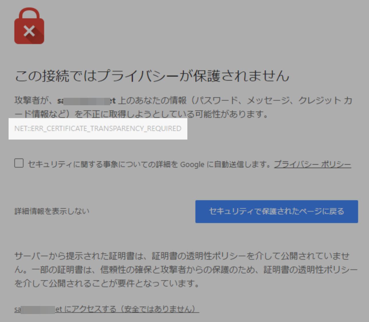 Chrome53 証明書エラー画面