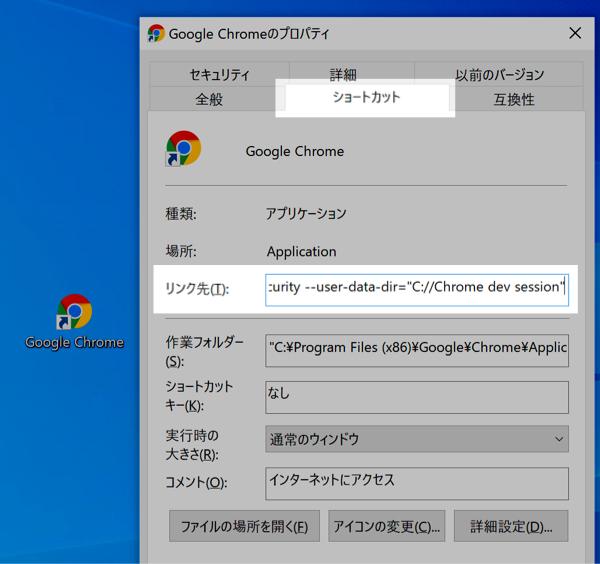 WindowsのChromeのショートカット