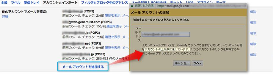 GmailのPOP受信は最大5つまで