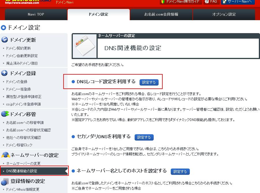 お名前.comのDNSレコード設定画面