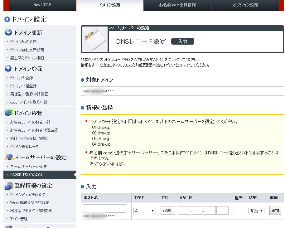 お名前.comのDNSレコード入力画面