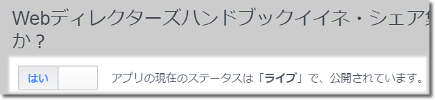 アプリの公開ステータスが「ライブ」