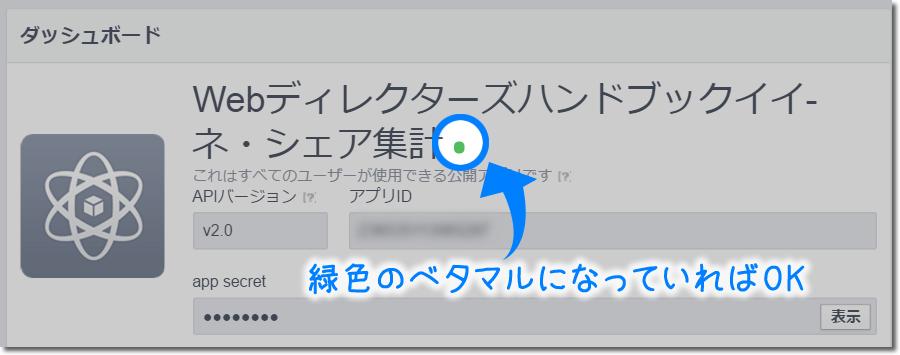 アプリ名の横にあるマルが緑色になれば有効