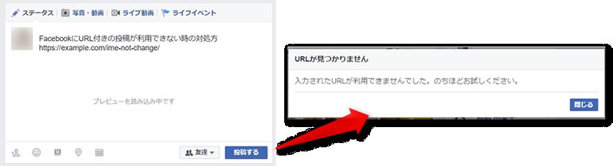 Facebookへの投稿ができない