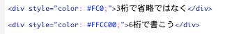 cssのカラーコードを省略しない