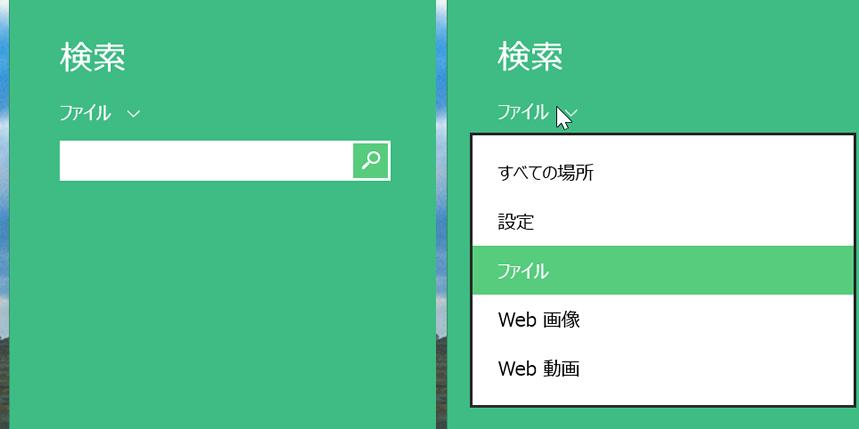 WIndoesのファイル検索