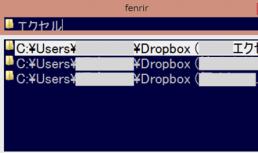 fenrirでPC内ファイル探しを爆速に