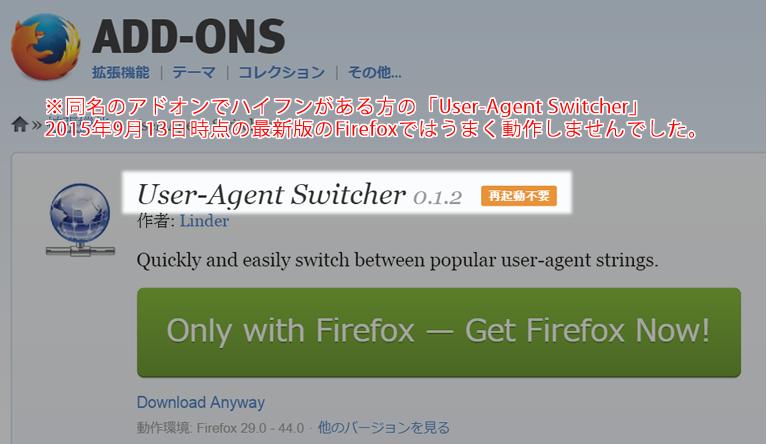 ハイフンがある方の「User-Agent Switcher」