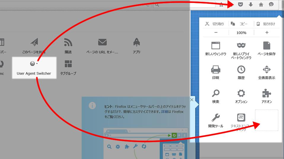 「User Agent Switcher」をドラッグアンドドロップ