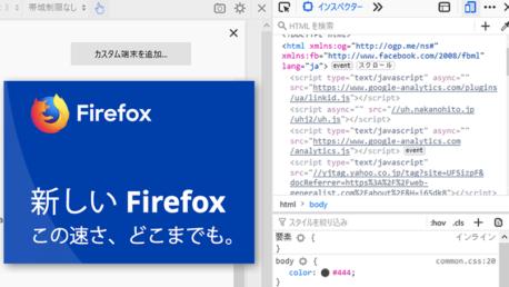 FirefoxでUserAgentを切り替えてスマホ表示を確認する方法