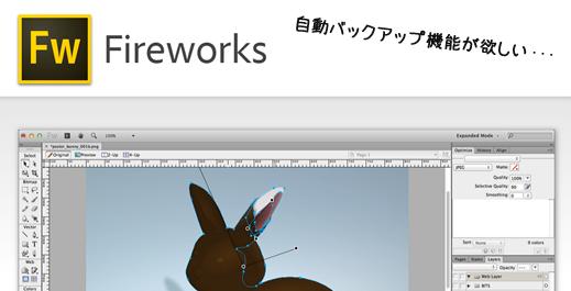 Fireworksに自動バックアップ機能が欲しい