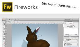 Fireworks AutoBackup