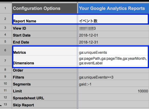 イベントレポートの設定例