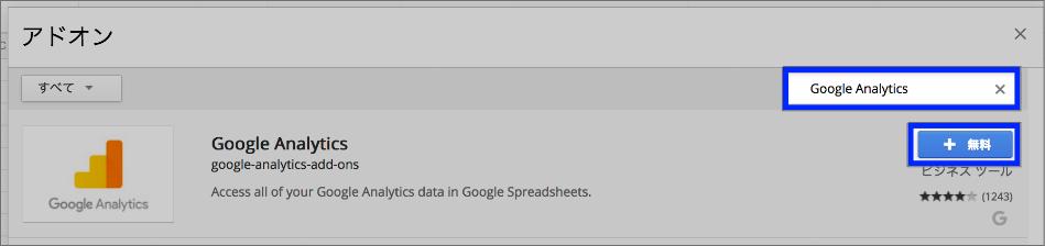 Google Analyticsアドオンをインストール