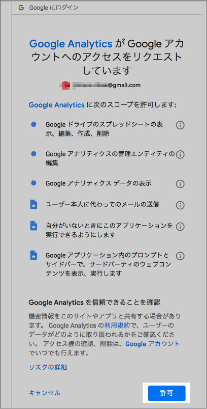 Googleアカウントへのアクセスを許可