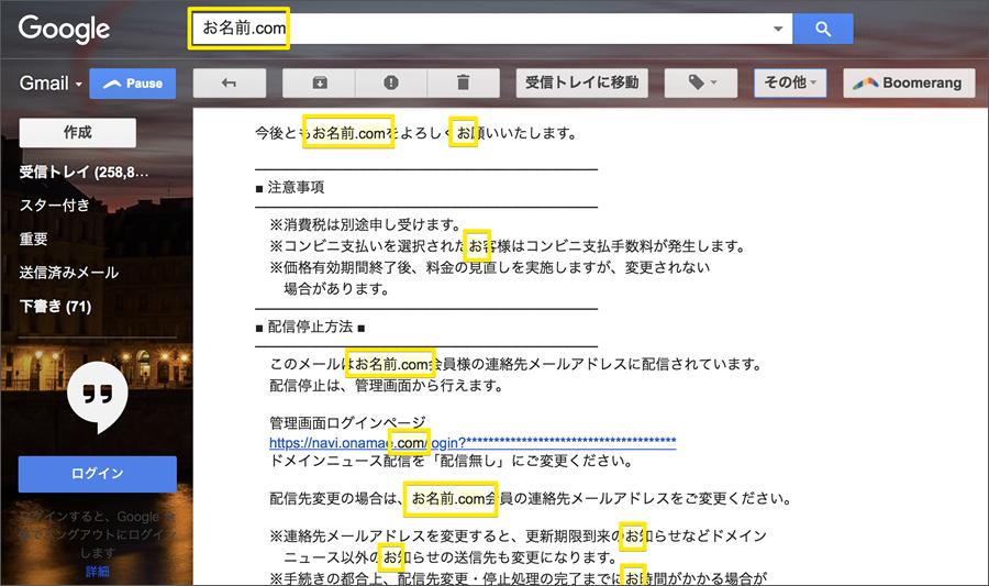 Gmailハイライト表示オフ