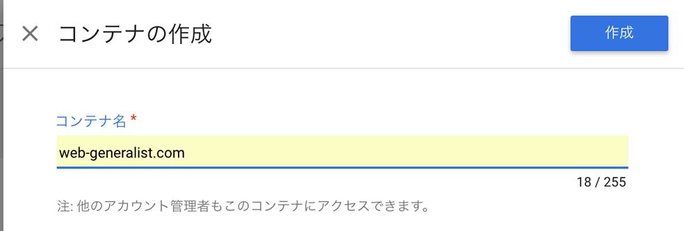 GoogleOptimizeコンテナの作成