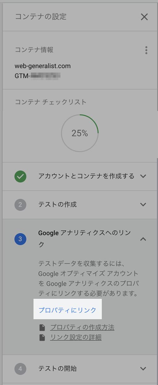 GoogleOptimizeコンテナの設定