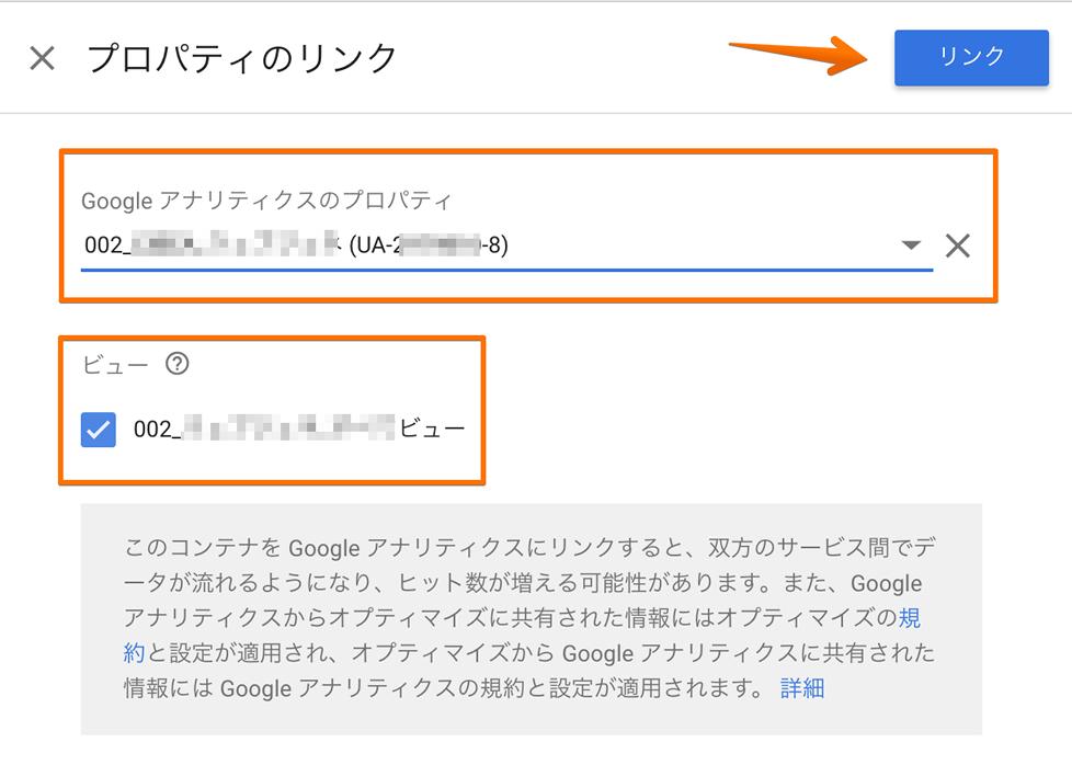 GoogleOptimizeプロパティをリンク