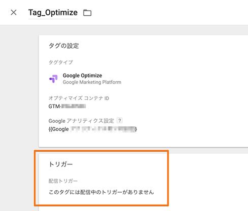 GTMでGoogleOptimizeタグ作成