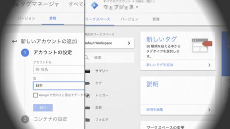 Googleタグマネージャ(GTM)でGoogleアナリティクスを設置する