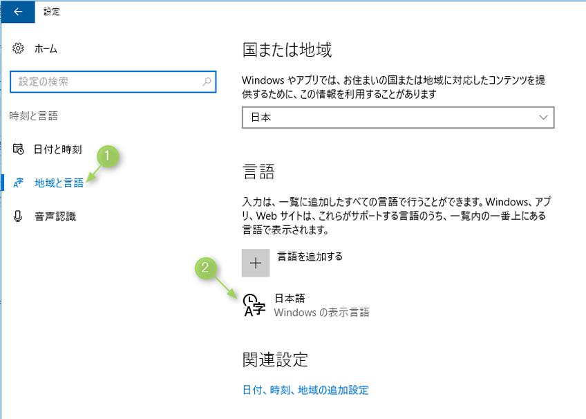 地域と言語→日本語