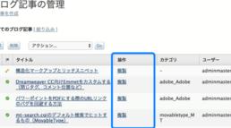 MovableType4でブログ記事を複製(コピー)するプラグイン