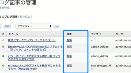 MovableType4でブログ記事を複製(コピー)するプラグイン3種