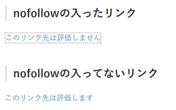 「Highlight nofollow links」でaタグに入ったnofollowを表示