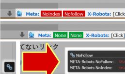 metaとaタグのnoindexとnofollowを表示