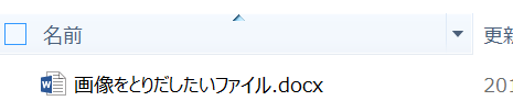 画像を取り出したいファイル例