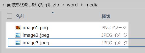 ファイル内に挿入された画像