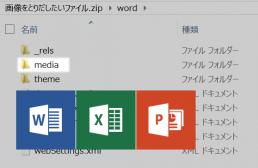 Word、Excel、PowerPoint内の画像を元サイズで一括で取る方法