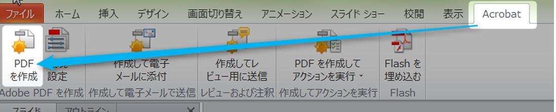 リボンにあるAcrobatメニューから「PDFを作成」