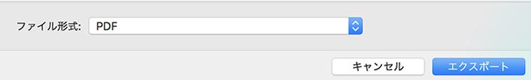 PDFをエクスポート