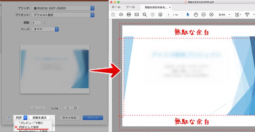 pdf 印刷 フチなし