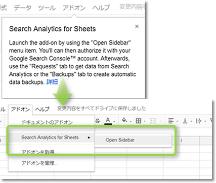 アドオン→ Search Analytics For Sheets → Open Sidebar