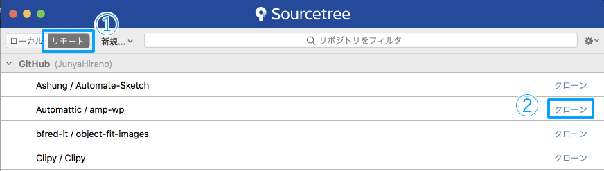 Sourcetreeからクローン