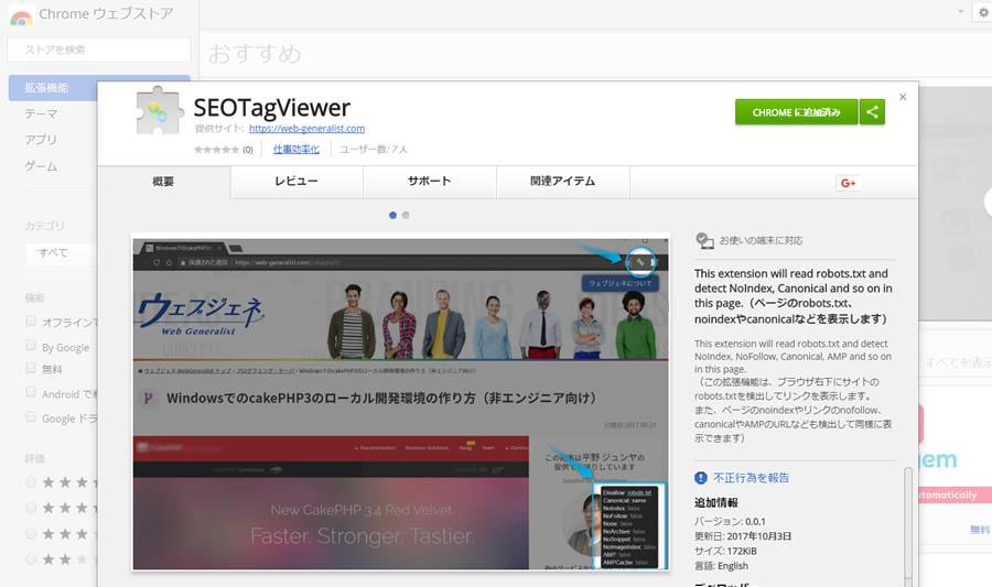 SEOTagViewer Chromeストア画面