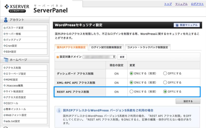 REST API アクセス制限OFF