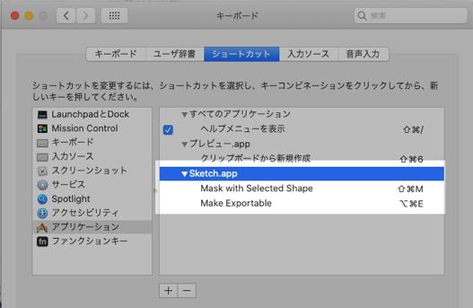 Macでのショートカットキー設定