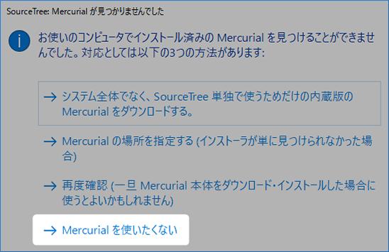 Mercurial(マーキュリアル)ダウンロード不要